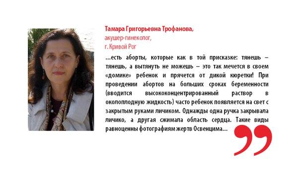 Trofanova